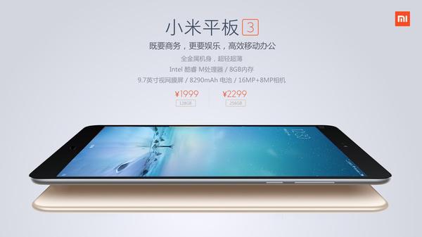 Xiaomi MiPad 3 могут представить доконца года