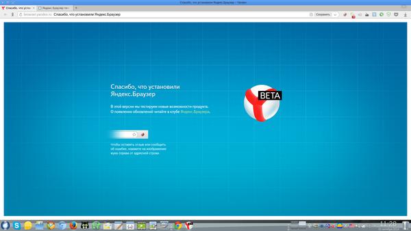 яндекс браузер для Linux - фото 7