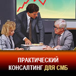 Практический консалтинг для СМБ