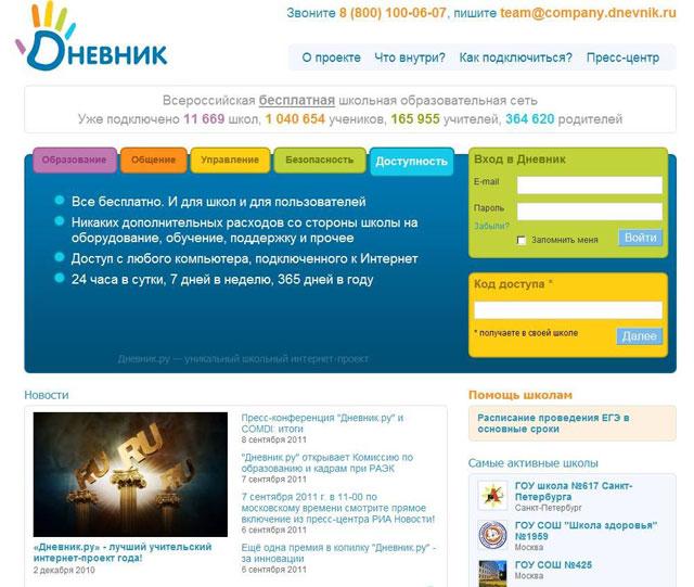 824efac82432 Сервис дистанционного обучения — во все школы РФ