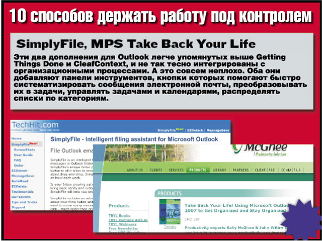 SimplyFile и MPS Take Back Your Life