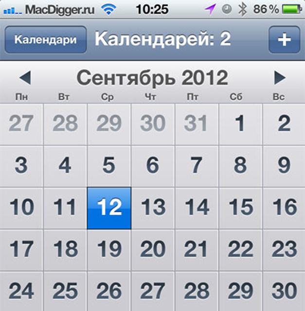 6 сентября в календаре
