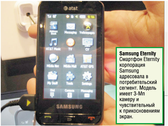 Samsung Eternity