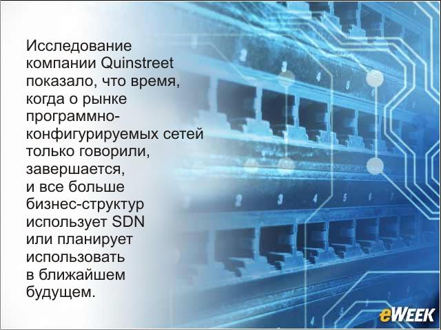 Анализ сетей SDN от Quinstreet
