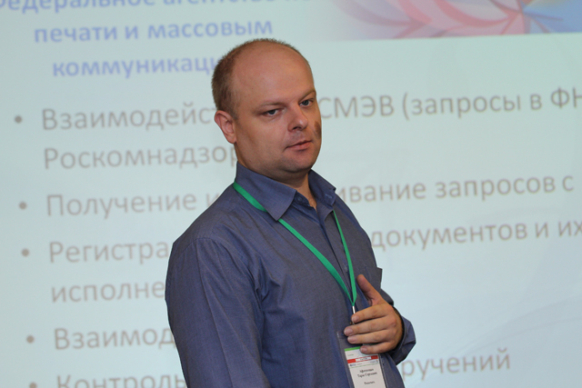 Russian Enterprise Content Summit 2013