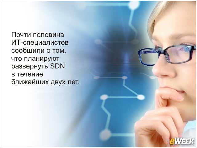 Половина специалистов IT сообщила, что планирует развернуть SDN в течение ближайших двух лет