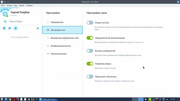 Microsoft отключит старые версии Skype уже 1марта