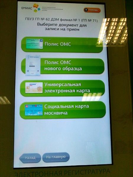 Бумажные документы для электронной регистратуры. о значимых .